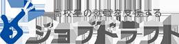 高校生の就職を支援するジョブドラフト