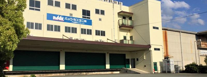PM第四ロジセンター