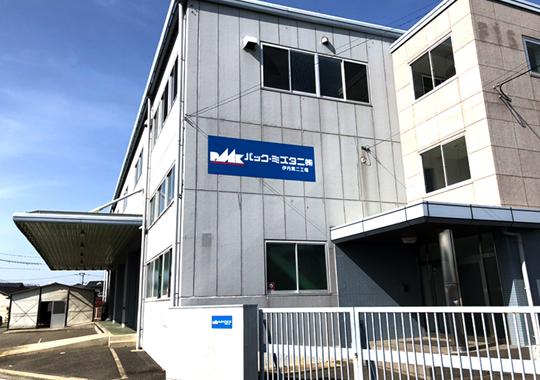 伊丹第二工場