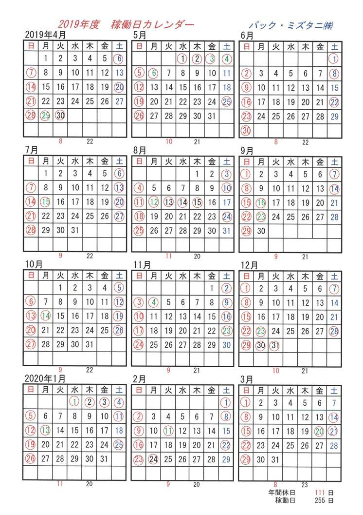 2019年度就業カレンダー