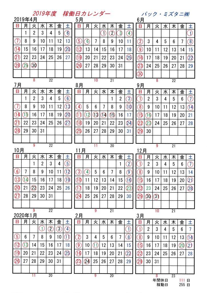 カレンダー 2019